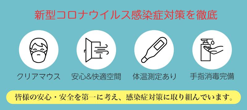 新型コロナウイルス感染症対策を徹底 クリアマウス 安心&快適空間 体温測定あり 手指消毒完備 皆様の安心・安全を第一に考え、感染症対策に取り組んでいます。